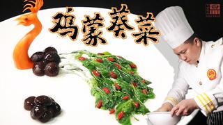 【大师的菜·鸡蒙葵菜】传统川菜的巅峰之作—鸡蒙葵菜,国宴上才能一睹芳容!