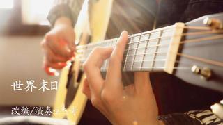 【指弹吉他】世界末日,但愿绝望和无奈远走高飞