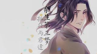 【井宿】《余生三梦》曦瑶同人曲(钢琴弹唱)