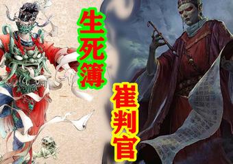【中国神话-冥界篇 十一期】冥界四大判官