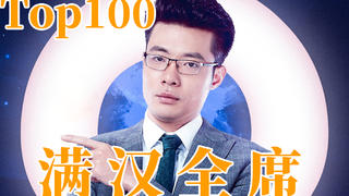 大司马TOP100 之满汉全席