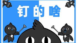 【与时俱进】AI 翻译 甩 钉 歌