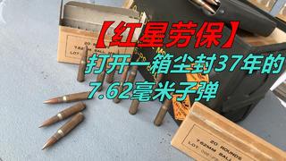 【红星劳保】打开一箱尘封37年的7.62毫米子弹!