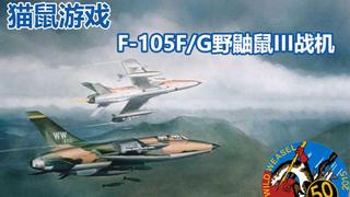【军盲工作室】F-105F/G野鼬鼠III战机