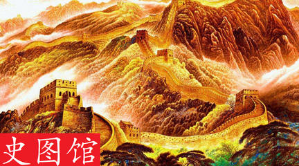 【史图馆】中国历代长城变化