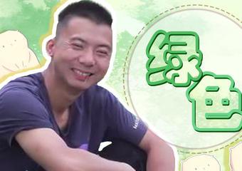【华农兄弟】绿色