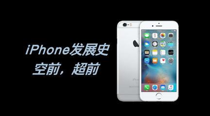 苹果iPhone发展史:空前,超前
