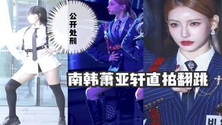 【板栗】南韩萧亚轩直拍翻跳!idol的舞蹈一点都不简单!