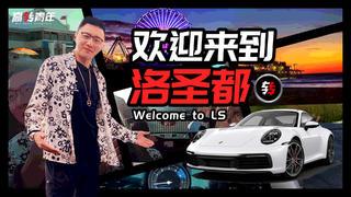 中国小伙美国上演现实版GTA,开着保时捷撩妹炸街山路攻弯一条龙