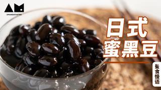 【曼食慢语】想吃不一样的零食,你看这个会发光的蜜黑豆