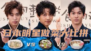 日本明星料理对决!究竟谁能虏获中国粉丝的胃?
