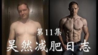 减肥100天总结 成功突破瓶颈
