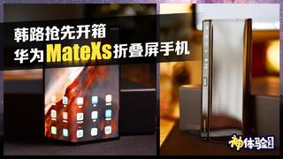 神体验:抢先体验华为MateXs折叠屏手机