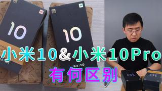 小米10 / 10 Pro零售版开箱