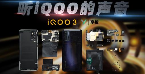 【享拆】iQOO 3拆解:听,iQOO的声音
