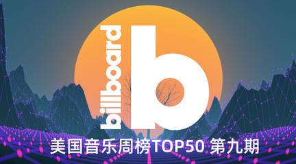 美国Billboard音乐周榜 TOP50 第八周,盒子连续七周荣登TOP100 啪姐进入前五