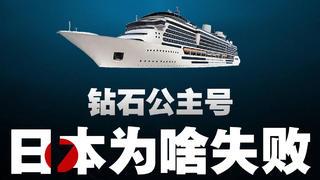 【基德】日本这次被各国打脸,来,看看背后的博弈