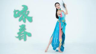 【楼妍】【咏春】万条垂下绿丝绦~
