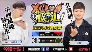 【XO醬拌LOL】2020 春季賽1:寒假放完啦,該收心啦