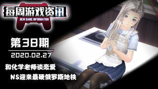 【每周游戏资讯】NS新尺度和老师谈恋爱?硬核地铁了解一下!
