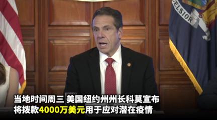 纽约州拨4000万应对潜在疫情
