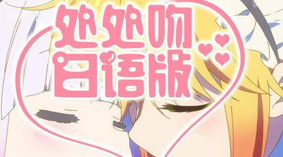 处 处 萌 处处吻日语版?