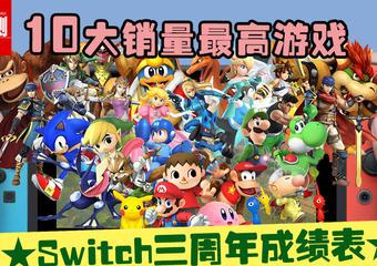 Switch上销量最高的十款游戏,你拥有几款?