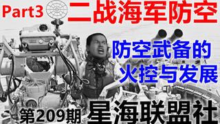 【星海社】二战海军防空武备火控与发展