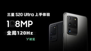【初见】三星Galaxy S20 Ultra:108MP,全局120Hz
