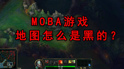 MOBA地图黑历史是怎么来的?