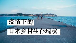 【正片】疫情之下,日本乡村生存现状!《我住在这里的理由》197