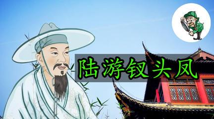 【老王讲传奇】陆游和唐婉