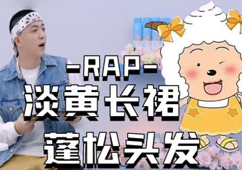 【Reader rap】淡黄长裙 蓬松头发