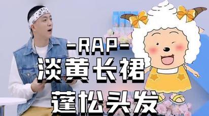 【Reader Rap】淡黄的长裙