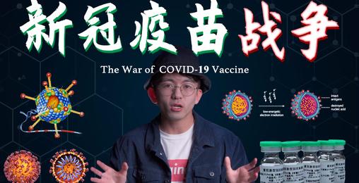 新冠疫苗的最完全解析:是科学的战争,也是大国的较量