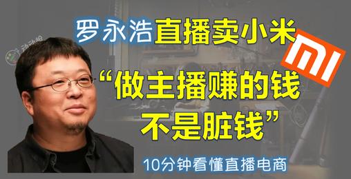 罗永浩直播小米手机卖货:3个亿债务究竟要还多久?