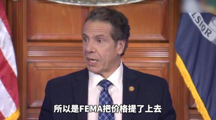 纽约州长:各州竞价抢呼吸机?
