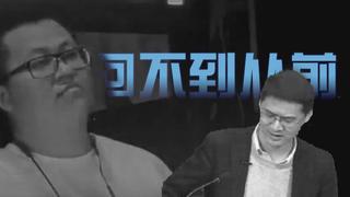 【鬼畜有你】【孙笑川&罗翔】回不到从前