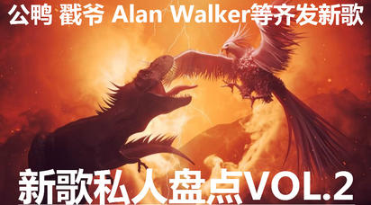 公鸭戳爷Alan Walker等齐发新歌