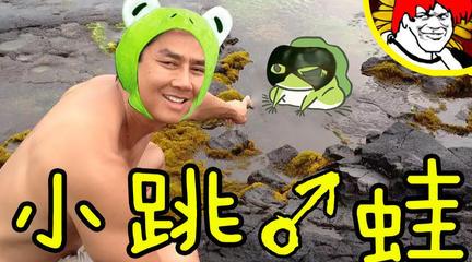 【哲學】小跳蛙