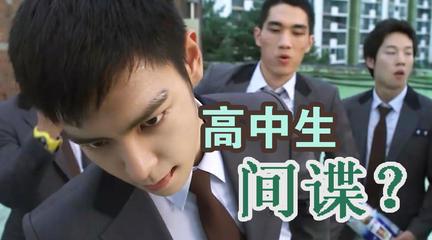 【出道616】朝鮮間諜偽裝成高中生,為了不暴露身份,甘愿被同學欺凌