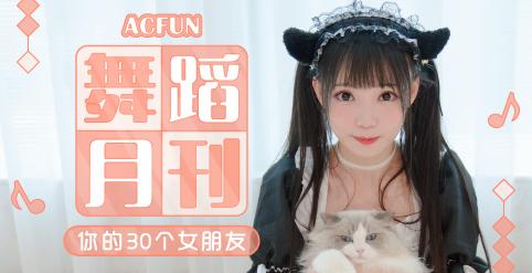 【AcFun舞蹈月刊】2020年 第二期