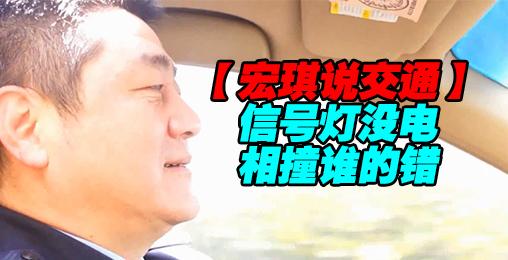 【宏琪说交通】路口信号灯没电,两车相撞谁的错?