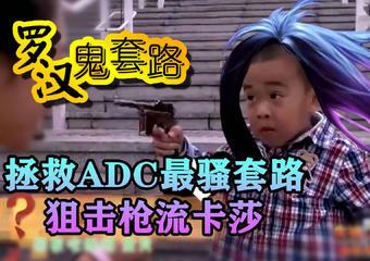 【罗汉鬼套路】拯救ADC最骚套路
