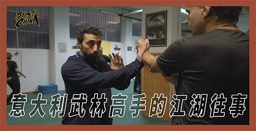 """意大利""""武林高手""""在中国教武术:目的不是打倒对手"""