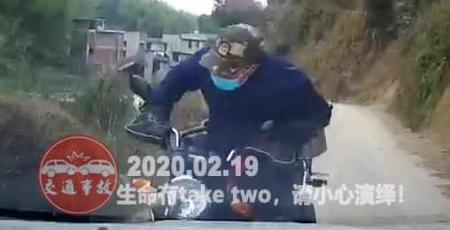 2020年2月19日中国交通事故