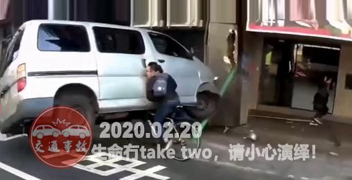 2020年2月20日中国交通事故
