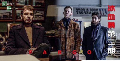【墨菲】《冰血暴》第2期:Fargo集团登场!