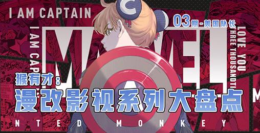 猴有才:漫改影视系列大盘点(三)