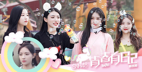 【SNH48-7SENSES】《青春有你2》限定vlog第四集